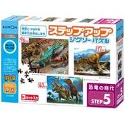 ステップアップジグソーパズル ステップ5 恐竜の時代