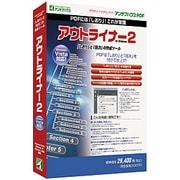 アウトライナー2 for Windows [Vista対応]