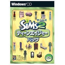 ザ・シムズ2 ティーンエイジャーパック Windows [Vista対応]