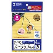 JP-ST06 [手作りストラップキット 丸 大 4セット分]
