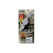 OWL-CBJDA(W)-S [携帯電話USBケーブル SoftBank用 データ転送+USB充電+AC充電 白]