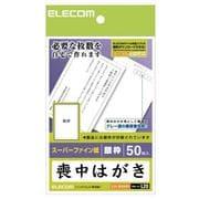 EJH-MS50G1 [喪中ハガキ スーパーファイン用紙 銀枠付きタイプ 50枚]