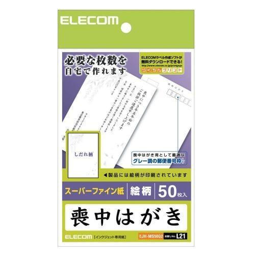EJH-MS50G2 [喪中ハガキ スーパーファイン用紙 しだれ柄入りタイプ 50枚]