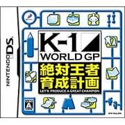 K-1WORLD GP 絶対王者育成計画 [DSソフト]
