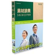 素材辞典 Vol.192 ビジネス-爽やかフレッシュマン編 [Windows/Mac]