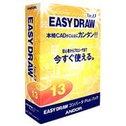 EASYDRAW Ver.13 EASYDRAWコンバータPlusパック [Windowsソフト]