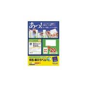 J88923V-20/インクジェット専用/宛名/表示ラベル/A4 [インクジェットプリンタ専用 宛名・表示ラベル A4]