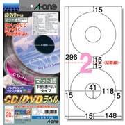 29175 [CD/DVDラベル インクジェット専用タイプ マット紙 下地が透けないタイプ A4判変型 2面 CD/DVD用 10シート入り]