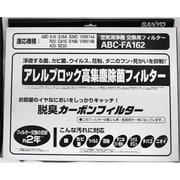 ABC-FA162 [空気清浄機フィルター 6161580863]