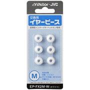 EP-FX2M-W (ホワイト) [交換用イヤーピース(シリコン) Mサイズ 6個入り]