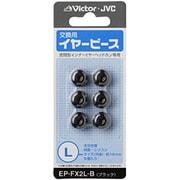 EP-FX2L-B (ブラック) [交換用イヤーピース(シリコン) Lサイズ 6個入り]