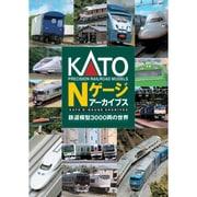 Nゲージ 25-050 [KATO Nゲージ アーカイブス -鉄道模型3000両の世界-]