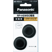 RP-PD12-K [RP-HSW50専用イヤーパッド]