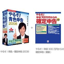やるぞ!青色申告2008+書籍パック [Windowsソフト]