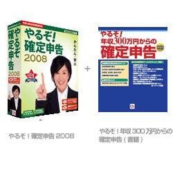 やるぞ!確定申告2008+書籍パック [Windowsソフト]