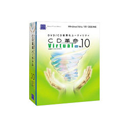 CD革命/Virtual Ver.10 スタンダード アップグレード版 [Windowsソフト]