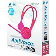 AmiVoice Es 2008 [Windowsソフト]