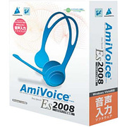 AmiVoice Es 2008 USBマイク同梱版 [Windowsソフト]