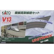 Nゲージ V13 複線高架線路セット 20-872