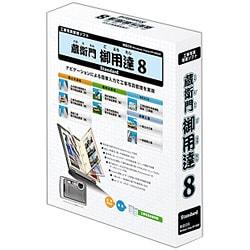 蔵衛門御用達8 Standard(SWW-370) [Windowsソフト]