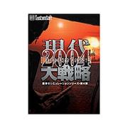 現代大戦略2004-日中国境紛争勃発!- SSセレクション [Windows]