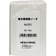 M無水亜硫酸ソーダ500g