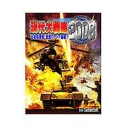 現代大戦略2008-自衛隊参戦・激震のアジア崩壊!- [Windows]