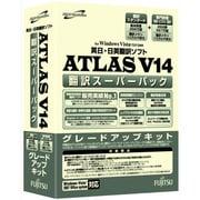 ATLAS 翻訳スーパーパック グレードアップキット V14.0 [Windows]