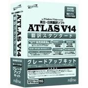 ATLAS 翻訳スタンダード グレードアップキット V14.0 [Windows]