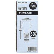 P351754F10P [白熱電球 クリプトン球 E17口金 60W形(54W) フロスト 10個入]