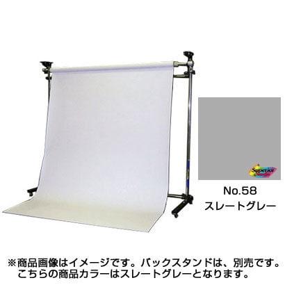 BPS-1805 [No.58 スレートグレー 1.8×5.5m]