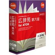 広辞苑 第六版 for ATOK [辞書ソフト]