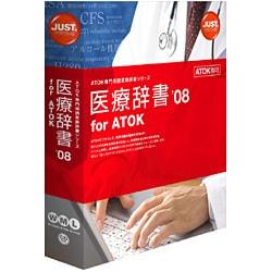 医療辞書08 for ATOK