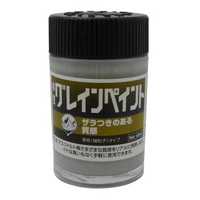 グレインペイント 2 [浅灰(細粒子) 40mL]