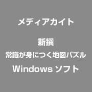 新撰 常識が身につく地図パズル [Windowsソフト]