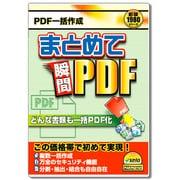 まとめて瞬間PDF [Windowsソフト]