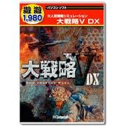 遊遊 大戦略V DX [Windows]