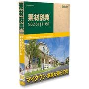 素材辞典 Vol.196 マイタウン-家族が暮らす街編 [Windows/Mac]