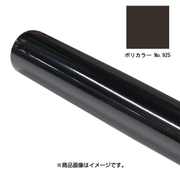 PC-925/ポリカラーNo.925・570×650