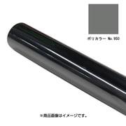 PC-950/ポリカラーNo.950・570×650