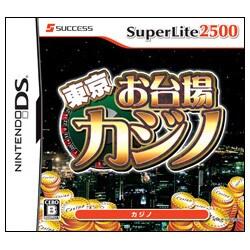 東京お台場カジノ (SuperLite 2500) [DSソフト]