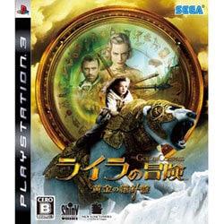 ライラの冒険 -黄金の羅針盤- [PS3ソフト]