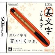 DS美文字トレーニング [DSソフト]