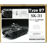 SK31 97式中戦車用キャタピラ [ディテールアップパーツ]