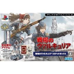 戦場のヴァルキュリア リミテッドボックス [PS3ソフト]