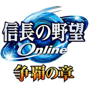 信長の野望Online ~争覇の章~ [Windowsソフト]