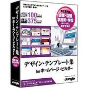 デザイン・テンプレート集 for ホームページ・ビルダー 会社案内編 [Windowsソフト]