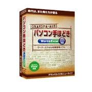 グランパ「パソコン手ほどき Word&Excel」 [Windowsソフト]