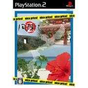 風雨来記2 (nice price!) [PS2ソフト]