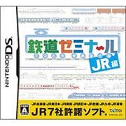 鉄道ゼミナール -JR編- [DSソフト]